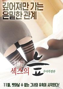 19 Gold Swamp of Sex (2016)
