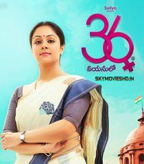 36 Vayasulo (2020) Full Telugu Movie