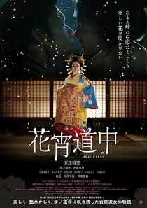 A Courtesan with Flowered Skin (2014)