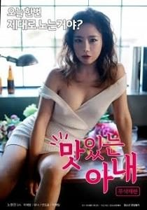 A Delicious Wife (2018) Uncut