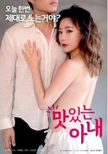 A Delicious Wife (2018)