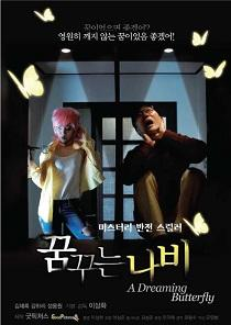 A Dreaming Butterfly (2016) HDRip
