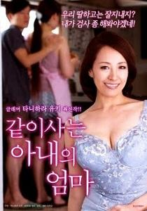 A Wife Mother (2019)