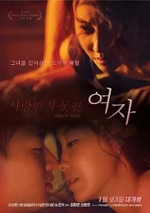 A Woman Who Wasn't Loved 2016 720p 550MB asiancine
