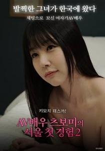 AV Actress Tsubomi Seoul First Experience 2 (2019)