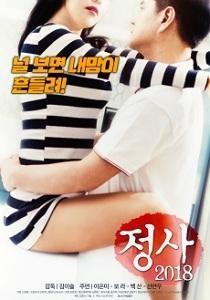 An Affair (2018)