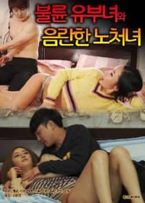 An Affair Married Woman And A Lewd Old Virgin (2021)