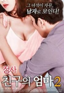 An Affair : My Friend's Mother 2 (2018) 정사 : 친구의 엄마