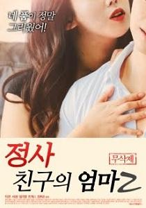 An Affair My Friend's Mother 2 (2018) Uncut