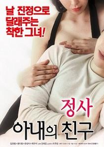 An Affair My Wife's Friend (2018)
