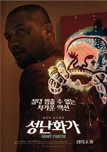 Angry Painter (2014) Uncut