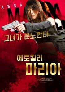 Assassin – Maria (2019)