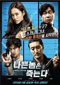 Bad Guys Always Die (2015)