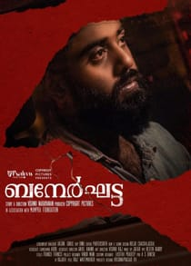 Bannerghatta (2021) Full Malayalam Movie