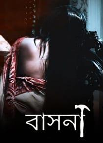 Bas0na (2021) Complete Bengali Web Series