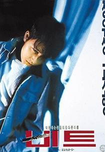 Beat (1997)비트