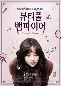 Beautiful Vampire (2018) Engsub