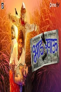 Bhadkhau S01 Complete Web Series (2019)