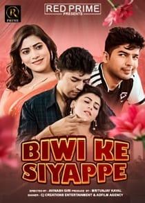 Biwi Ki Siyappe (2021) Hindi Short Film