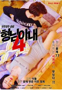 My Brother's Wife 4 – Space Princess Choon-hyang (2017)