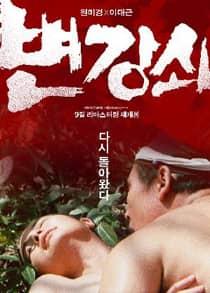 Byun Kang Swoi (1986)