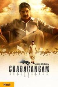 Chadarangam  (2020) Complete Web Series