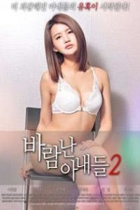 Cheating Wife 2 (2018)