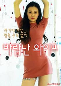 Cheating Wife (2021)
