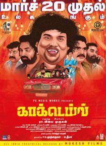 Cocktail (2020) Full Tamil Movie