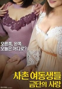 Cousin Sisters: Forbidden Love (2018)