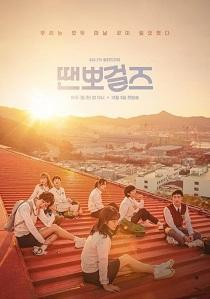 Dance Sports Girls (2018) Engsub