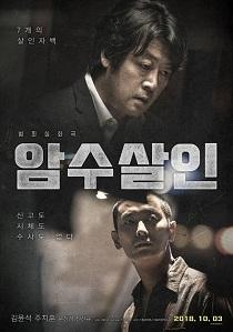 Dark Figure of Crime (2018)