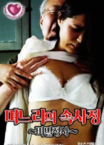 Daughter in laws Affair Secret Affair (2019)