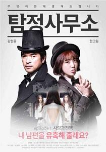 Detective Agency – Love and War (2016)