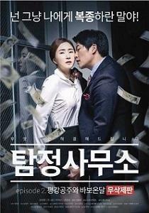 Detective Agency-Ondal the Fool and Princess Pyeonggang(2016)Uncut