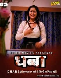 Dhabba (2021) Hindi Short Film