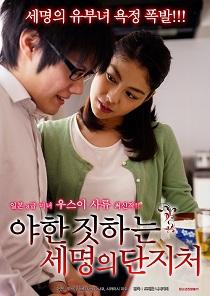 Dirty Complex Estate Wife (2017)