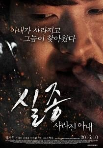 The Disappearance Missing Wife (2016)