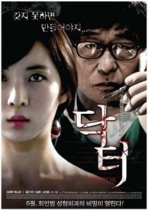 Doctor (2013)