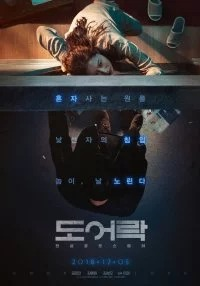 Door Lock (2018)