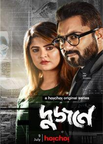 Dujone (2021) Complete Hindi Web Series
