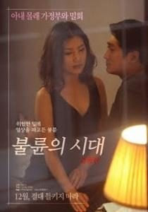 Era Of Affair (2017)