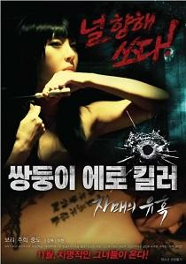 Erotic Twin Killers The Seduction Of The Sisters (2016)
