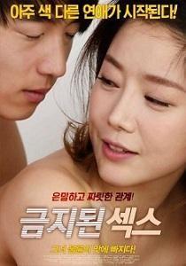 Forbidden Sex (2018)