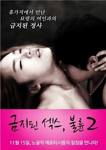 Forbidden Sex Affair 2 (2012)