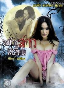 Ghost Widow (2011)
