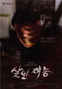 Gifted 2014 720p HDRip H264 700MB asiancine
