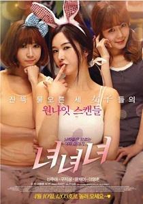Girls, Girls, Girls (2014)