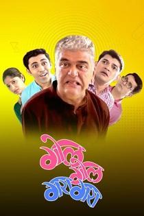 Gol Gol Gara Gara (2020) Full Marathi Movie