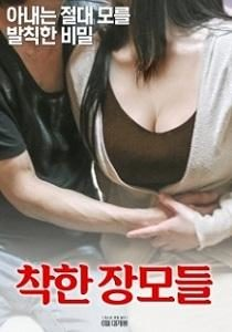 Good Mother in Law (2018)